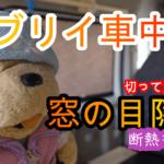 【エブリィ車中泊DIY】断熱シートで簡単作成!窓の目隠し