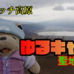 高ボッチ山(1665m)ゆるキャン△の舞台をいく  2020年12月13日(日)