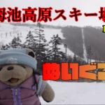 祝シーズンイン、栂池高原スキー場で初滑り【栂池1日目】