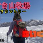 【テレマークスキーBC】温泉からお山へ・・紙すき山牧場バックカントリー 2021/3/20(土)