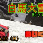 BCクロカンで白馬大雪渓を楽しむ 白馬尻周辺 2021/5/23(日)