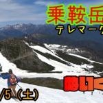 【乗鞍岳BC】大雪渓から剣が峰へ 春山バスの最終便まで滑って登って 2021/6/5(土)