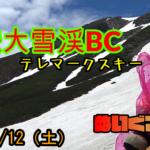 【乗鞍大雪渓BC】2週続けて乗鞍岳へ 2021/6/12(土)