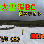 【乗鞍大雪渓BC】5週連続の「乗鞍詣で」 BCクロカンで滑って登って 2021/7/3(土)